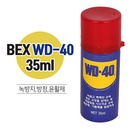 벡스 WD-40 35ml 277ㅣ구리스 녹제거제 방청제