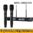 무선마이크 MRX2902/HH/강의실 회의 행사 고급형마이크