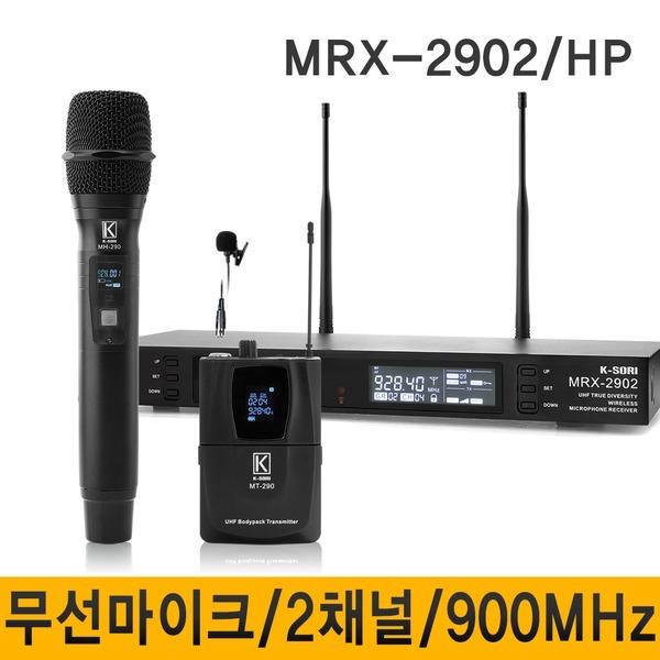 무선마이크 MRX2902/HP/강의실 회의 행사 고급형마이크