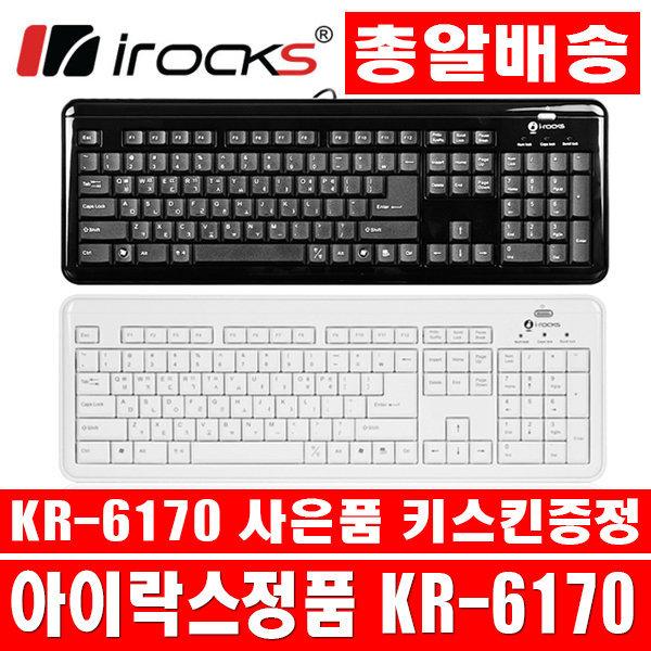 아이락스정품 KR-6170 X-Slim 팬터그래프 USB키보드C