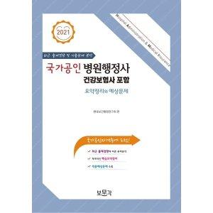병원행정사 건강보험사 포함 요약정리와 예상문제(2021)(국가공인)