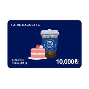 NEW 파리바게뜨 모바일 금액권 1만원권