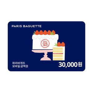 NEW 파리바게뜨 모바일 금액권 3만원권