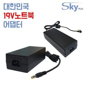 국산 DC 19V 삼성 LG 도시바 넷북 호환 노트북어댑터