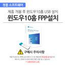 14ZD995-LX20K 전용 윈도우 10홈 FPP USB 설치