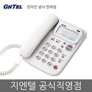지엔텔 GS-487CN 발신번호표시 유선전화기-공식직영점