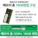 메모리 16GB로 변경 (16GB x 1)