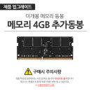 14ZD995-LX20K 전용 램4G 동봉상품 무상업그레이드