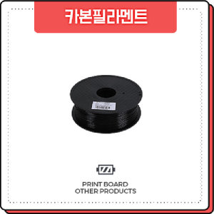 카본필라멘트/carbon/0.8kg/PLA필라멘트