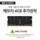 14ZD995-LX20K 전용 램4G 설치상품 무상업그레이드