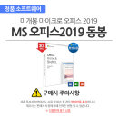 14ZD995-LX20K 전용 MS Office Home Student 2019