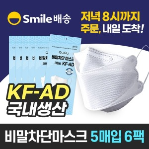 QUQU 크린숨 비말차단마스크 KF-AD 대형 여름용 30매 .