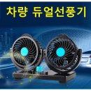 12V 24V 차량용 듀얼팬 선풍기 강력풍속 바람세기조절