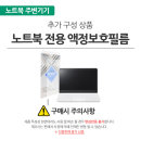 14ZD995-LX20K 전용 액정보호필름