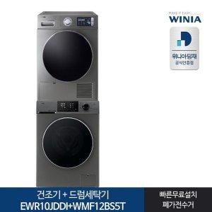 (H) 위니아건조기 10KG+드럼세탁기 12KG 다크실버