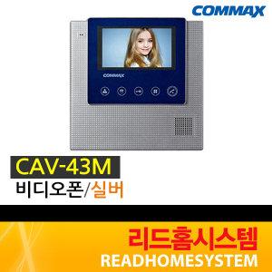 리드홈시스템//코맥스/CAV-43M(실버)(초인종미포함)