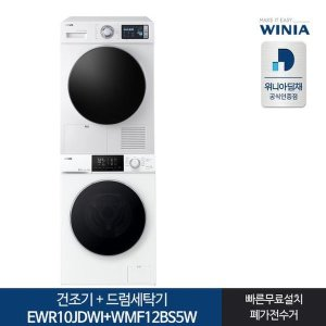 (H) 위니아건조기 10KG+드럼세탁기 12KG 화이트