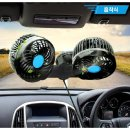 12V 24V 차량용 흡착식 선풍기 강력 2단풍속 듀얼팬