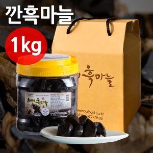 발효 흑마늘 깐흑마늘 1kg 40일숙성원칙 통흑마늘