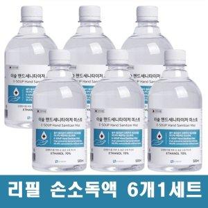 자동분사 손소독기 리필용 손소독액 500ml 6개1세트