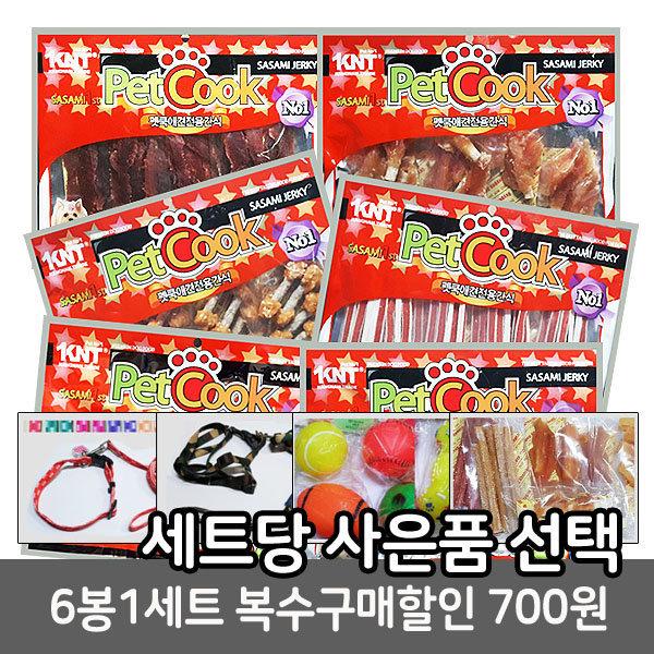 애견간식 300g6봉 무료배송 강아지간식 사은품선택