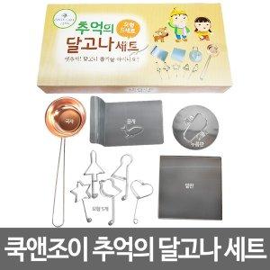 쿡앤조이 달고나세트/1개  추억의달고나만들기재료