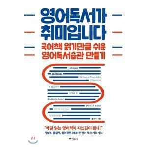 영어독서가 취미입니다 : 국어책 읽기만큼 쉬운 영어독서습관 만들기  권대익