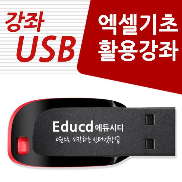 엑셀 기초 활용 강좌 USB 컴맹도 쉽다 실습 교육