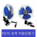 차량용 선풍기 12V용 8인치 더 강력해진 선풍기