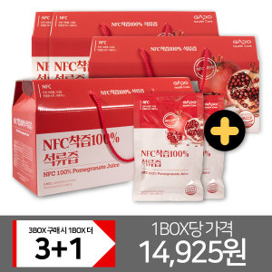NFC 착즙원액 100% 석류즙 3+1 (4박스) 콜라겐타정증정