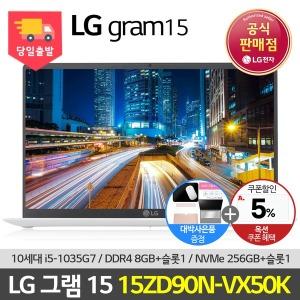 LG 그램15 15ZD90N-VX50K 전용파우치증정 최종146만