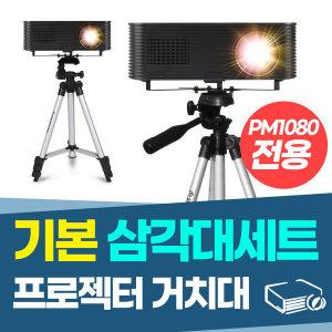 PM1080 기본삼각대 세트 안정적인거치