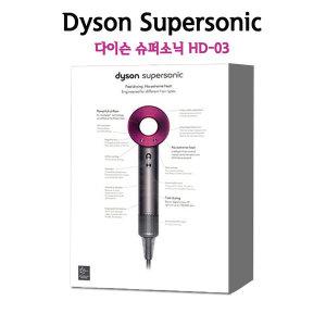 다이슨 정품 슈퍼소닉 HD-03 아이언 핑크_찰스