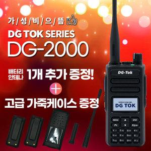 디지털무전기 DG-2000 업무용 건설용 보안 행사 웨딩