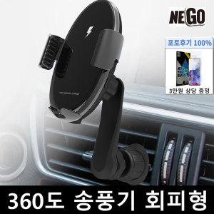 네고 차량용 핸드폰 고속 무선충전기 거치대 FOD 오토