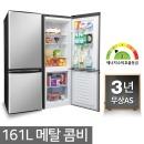 콤비냉장고 161L 상냉장 예쁜 일반 미니 냉장고 161BMB