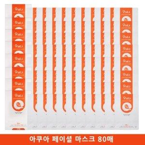 나인테일즈 슈퍼아쿠아 마스크팩 80매
