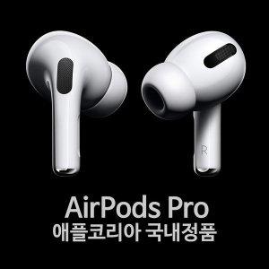 당일출고/정품  애플 에어팟 프로