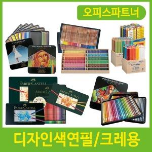 색연필 수채 전문가용 유성 세트 메탈 슬림 최고급