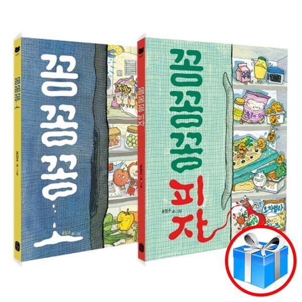 스마트펜 증정 / 꽁꽁꽁 + 꽁꽁꽁 피자 2권 세트 / 책읽는곰
