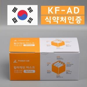 비말차단 마스크 국내산 KF-AD  4중 대형 50매 일회용
