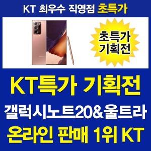 KT직영점/온라인판매1위/갤럭시노트20울트라 사전예약