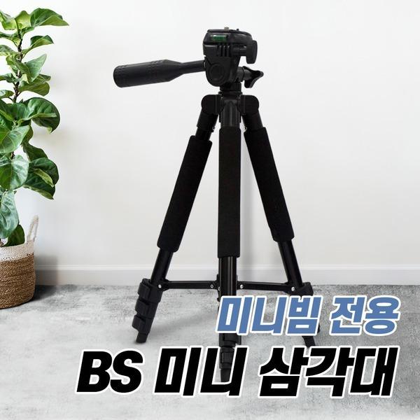 BS 미니삼각대 미니빔 전용 삼각대 /A