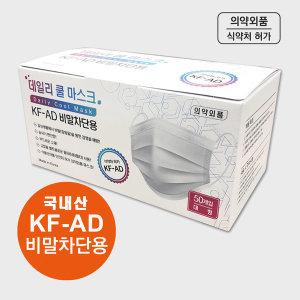 국산 KF-AD 비말차단 일회용 덴탈마스크 대형 50매