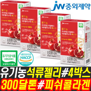 리얼메디 유기농 석류 콜라겐 젤리 스틱 초저분자 4BOX