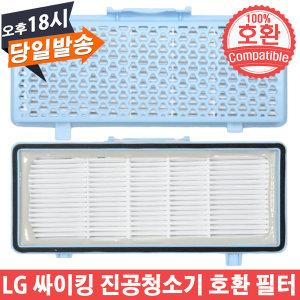 LG 싸이킹 진공청소기 호환 배기필터 VC4927FHAY