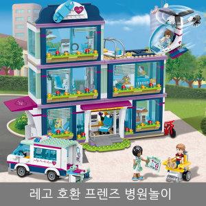 레고 호환 블럭 프렌즈 병원 놀이 호환블럭