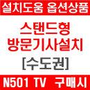 옵션상품TV구매필수N501UHD 수도권 스탠드형 방문설치
