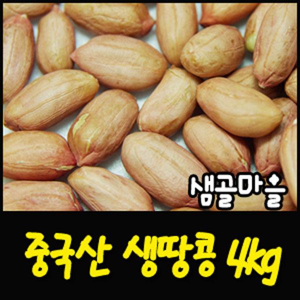 샘골마을 중국산-생땅콩 4kg