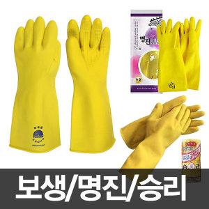 공업고무장갑-보생(노랑/흑색)/명진/안전장갑